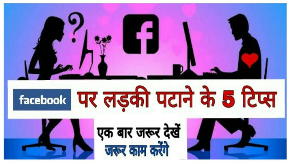 Facebook par Ladki patane ke tips  How to impress a Girl: Dating Meet Women Whatsapp Number Facebook par Ladki patane ka tips 1024x576