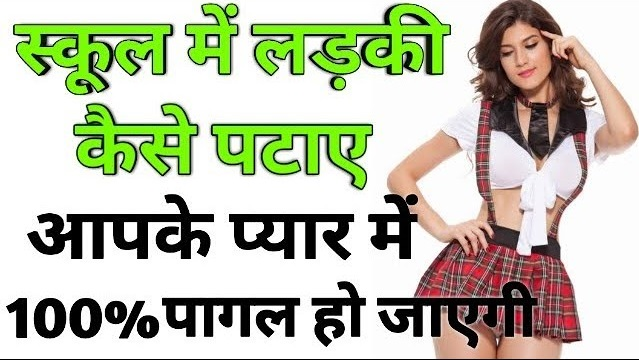 ladkiyo ke whatsapp numbers Ladkiyo ke WhatsApp Numbers: लड़कियों का व्हाट्सएप नंबर for Dating School ki ladki ko kaise pataye