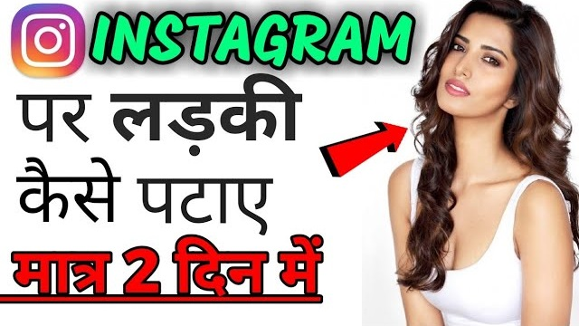 How to make Girlfriends Easy way to make Beautiful Girlfriend | Great IDEA - how-to-get-a-girlfriend how to get a girlfriend How To Get A Girlfriend | लड़की पटाने के तरीके Great IDEA | Love Tips instagram me ladki kaise pataye