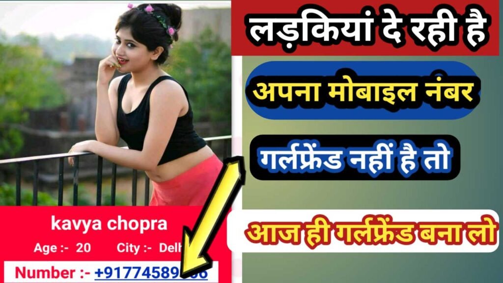 Real Girls WhatsApp Numbers List For Friendship in 2020 sri lanka girls whatsapp numbers Sri Lanka Girls WhatsApp Numbers For Friendship, Dating, Chat – WYP Real Girls WhatsApp Numbers List 1024x576