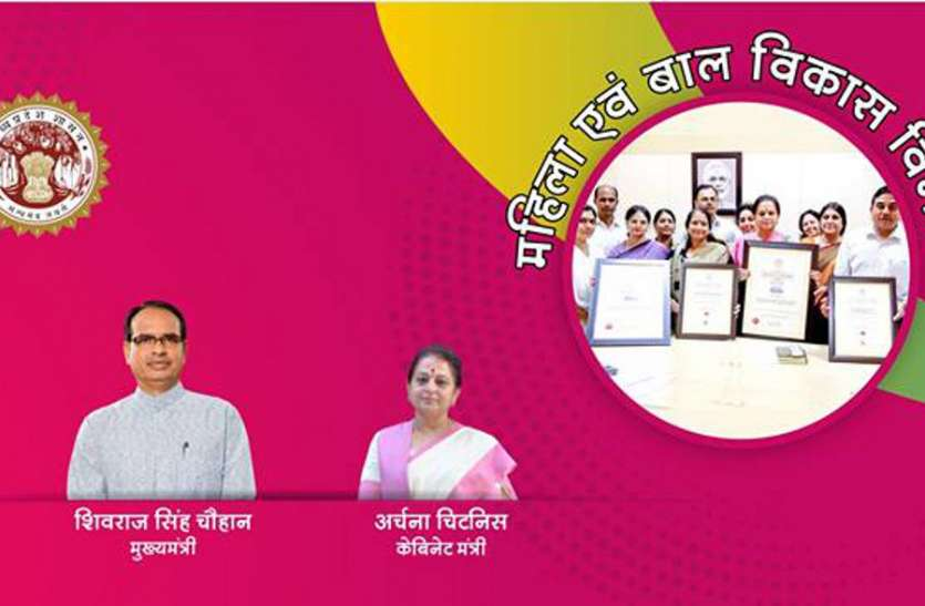 women department of madhya pradesh