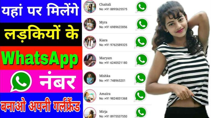 Ladkiyo ke Mobile Number, Whatsapp Chat, Dating, Friendship Desi Girls 2020-21
