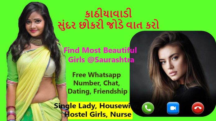 Saurashtra Girls Whatsapp Number List 2020 Free Chat, Dating Rajkot, Jamnagar, Junagadh Women