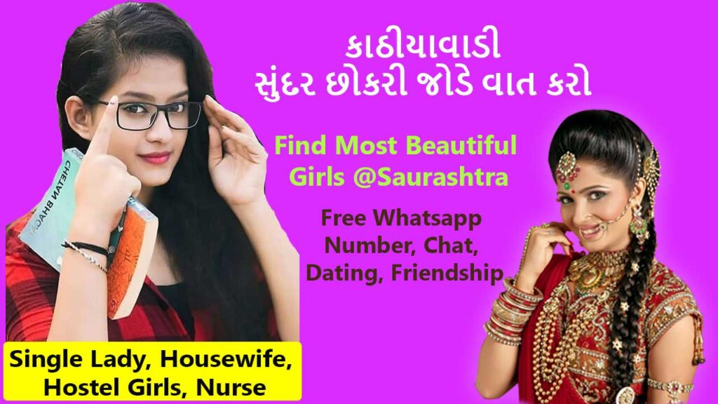 Kathiyawadi Girls Whatsapp Numbers For Online Friendship, Chat, Dating, Saurashtra Girls Mobile  Ahmedabad Girls Mobile Numbers For Friendship WeChat, Lal Darwaja, SG-CG RD, Gujju Bhabhi kathiyawadi girls whatsapp number list 1024x576