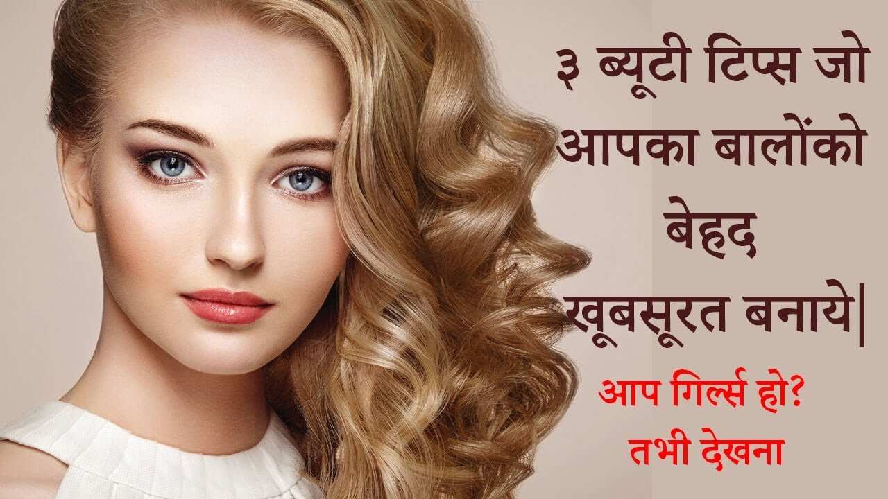 3 Simple Ways to Use Vitamin E Oil for Hair Growth, Homemade Tips For Long and Strong Hair, Beauty Tips  How to Time-saving Hair care Tips Learn from Bollywood Actress Style | Latest Beauty Tips maxresdefault 3