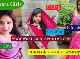 Bhilwara Girls Whatsapp Number list 2020, WGP - College Student, Housewife Dating