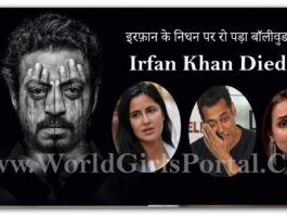 Irrfan Khan RIP Reaction of Bollywood Actor 😢 Salman | Katrina | Malaika | Hindi Samachar 30th April 2020