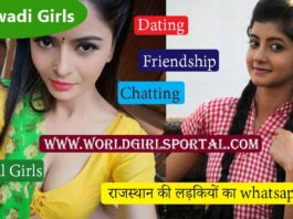 Marwadi Girls Whatsapp Number List 2020 Bundi, Sawai Madhopur, Pushkar, Nagaur, Chittorgarh Women