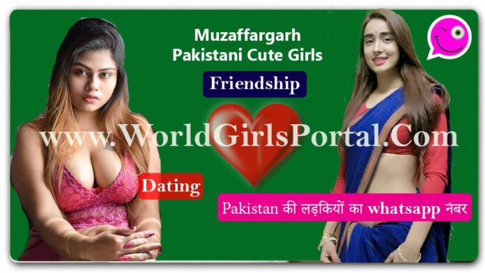 Muzaffargarh Girls Whatsapp Numbers List - 100% Real Pakistani Women Mobile Numbers