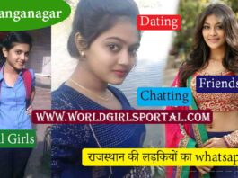 Sri Ganganagar Girls Whatsapp Number List 2020, WGP Chatroom, Rajasthani Aunties Housewives