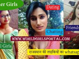 Ajmer Girls Whatsapp Number list 2020, WGP - Royal Rajasthani Women, Dating, Chat, Friendship