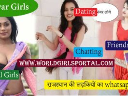 Alwar Girls Whatsapp Number list 2020, WGP - College Student, Housewife Dating