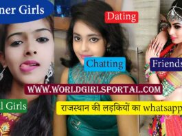 Bikaner Girls Whatsapp Number list 2020, WGP - Royal Rajasthani Women, Dating, Chat, Friendship