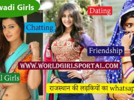 Marwadi Girls Mobile Number Free Dating - Abu Road, Nawalgarh, Phalodi, Behror Meet Women