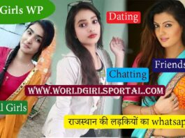 Pali Girls Whatsapp Number, WGP Chatroom Rajasthani Muslim Women Dating, Christian Lady