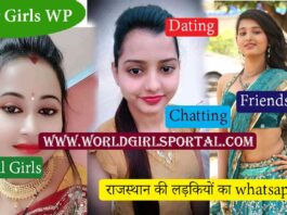Sikar Girls Whatsapp Number List 2020, WGP Chatroom, Rajasthani Aunties Housewives