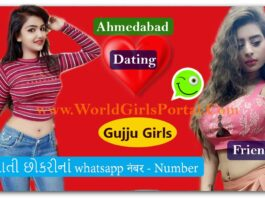 Ahmedabad College Girl Phone Number for Friendship Meet Stranger Boys-Girls World Girls Portal