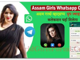 Assamese Girls WhatsApp Group Link 👩🏻‍💻Join Free 2020 Top 20+ Telegram Group💃🏻