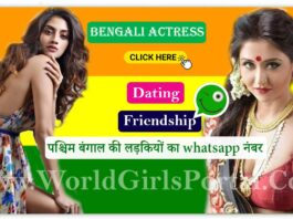 Bengali Actress WhatsApp Numbers List for Friendship » Dating » Calling » Picture World Girls Portal