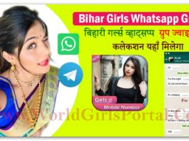 Bihari Girls WhatsApp Group Link 👩🏻‍💻Join Free 2020 Top 50 Patna Telegram Group💃🏻