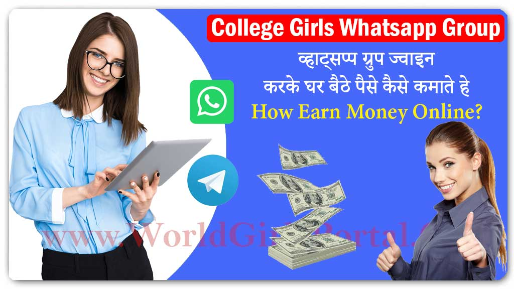 College Girl WhatsApp Group Link 2020 » Earn Money Online World Girls Portal  Getting Social Media Right As a Small Business in Current Year – How To Earn Money From Home College Girl WhatsApp Group Link Earn Money Online WGP