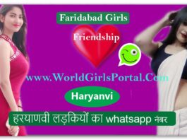 Faridabad Girls Whatsapp Number - Girl Mobile - Phone No World Girls Portal