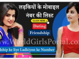 Friendship ke liye Ladkiyon ke Number » World Girls Portal » Online Dosti Girls India