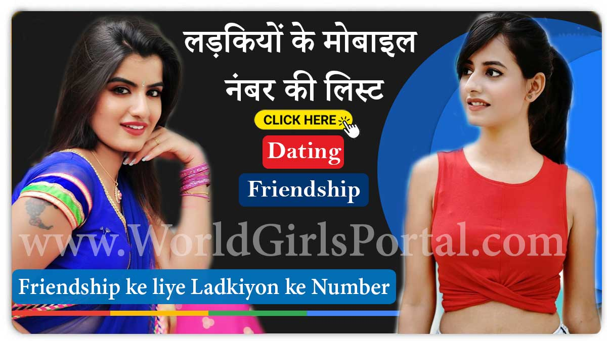 Friendship ke liye Ladkiyon ke Number » World Girls Portal » Online Dosti Girls India  Golaghat Girls WhatsApp Numbers for Friendship, Assamese Women Group Friendship ke liye Ladkiyon whatsapp number india