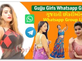 Gujarati Girl WhatsApp Group Link for Chatting 👩🏻‍💻Join Top 200+ Gujju Group💃🏻