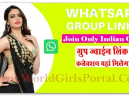 Indian Girl WhatsApp Group link 💃Latest WP Group of Women👩‍💻