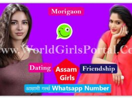 Morigaon Girls Mobile Number for Dating Chat & Free Assam Girls WP Group 2020 Local Call Girl