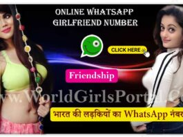 Online WhatsApp Girlfriend Number for Girls Dosti | World Girls Portal