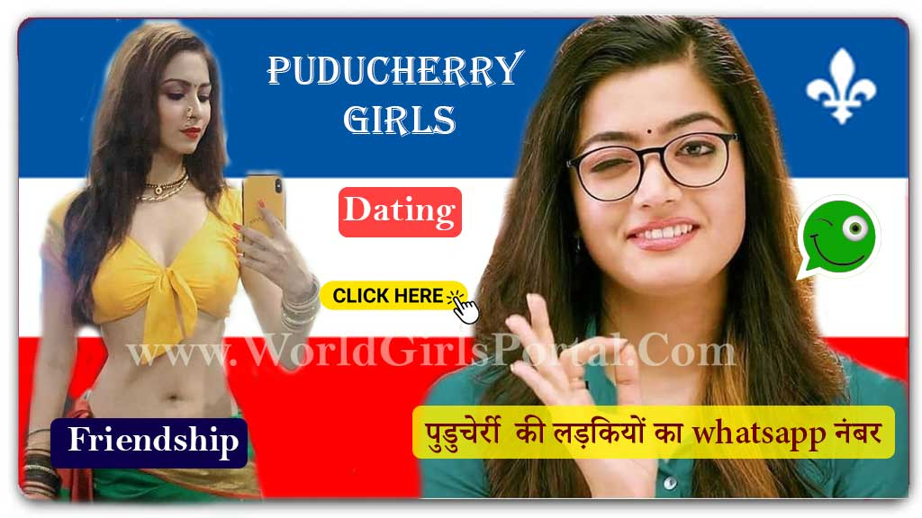 Puducherry Girls Whatsapp Number for Dating💕Chat 📱Call👫Friendship💃🏻WGP  Find Puducherry College Girls WhatsApp Numbers for Friendship, Dating Groups Puducherry girls whatsapp number for dating india