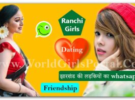 Ranchi Girls Whatsapp Number List » Online Jharkhand Girl WP Number World Girls Portal