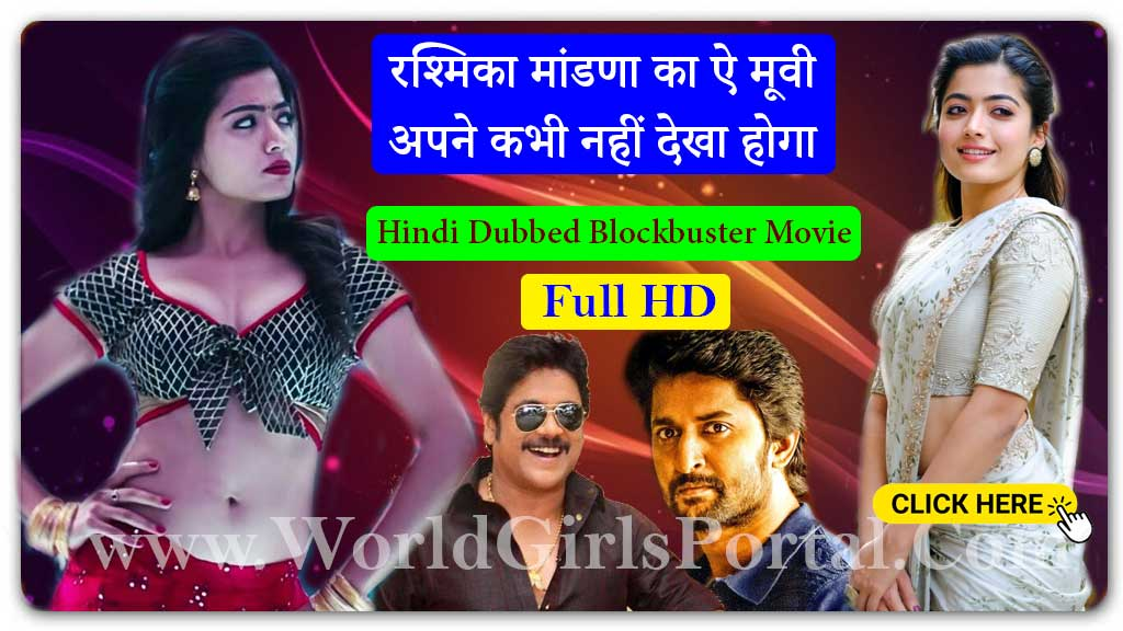 Rashmika Mandanna 2020 Movie Devadas - South Hindi Dubbed Full Movie 2020 - Nagarjuna World Girls Portal  Rashmika Vijay Latest Dear Comrade Movie South Hindi Dubbed Full Film Free Download 2021 Rashmika Mandanna latest Movie South Hindi Dubbed Full Movie Nagarjuna