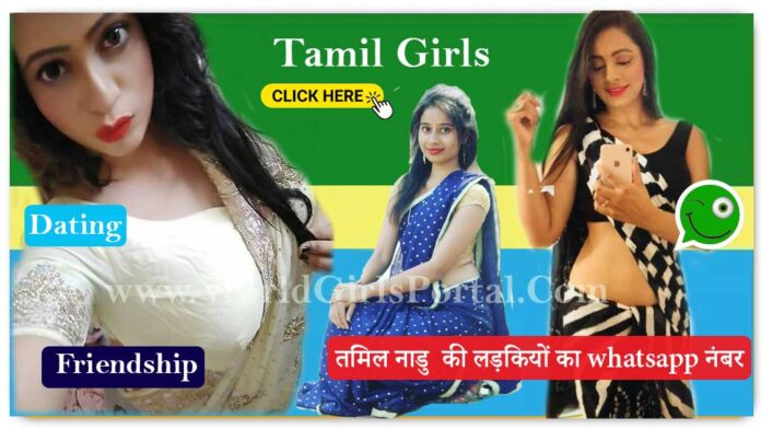 Tamil Nadu Girls Whatsapp Number for Dating Chat & Friendship | Tamil Ladkiyon Ke Mobile No WGP