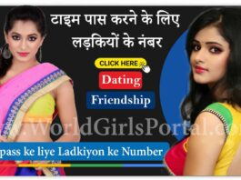 Timepass Girls Mobile Number List - World Girls portal