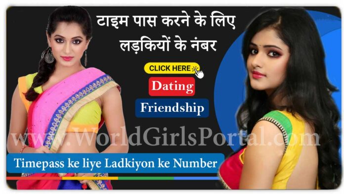 Timepass Girls Mobile Numbers List Girl WhatsApp Number for Dosti in Signal - World Girls Portal