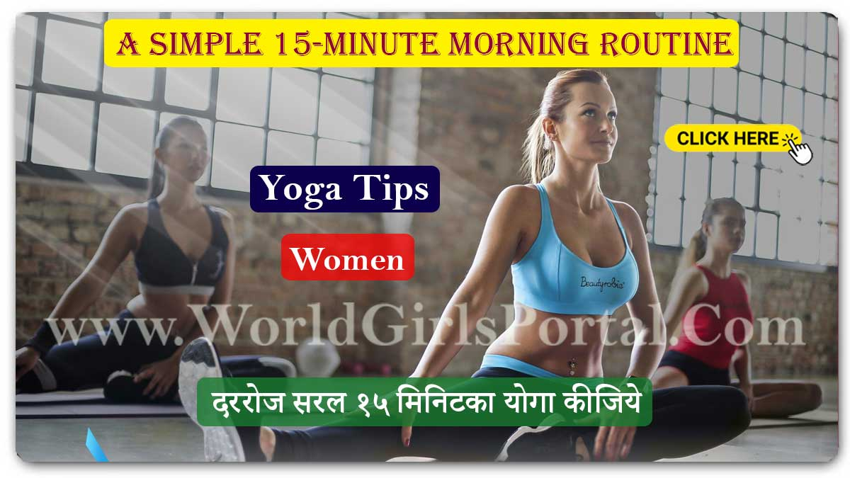 A simple 15-minute morning routine women yoga Tips  200 Amazing Text Captions For to Use on WhatsApp, Instagram of Yourself (2021) A simple 15 minute morning routine women yoga Tips