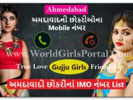 Ahmedabad Girls IMO Number List for True Friendship » World Girls Portal » Calling » Near by You