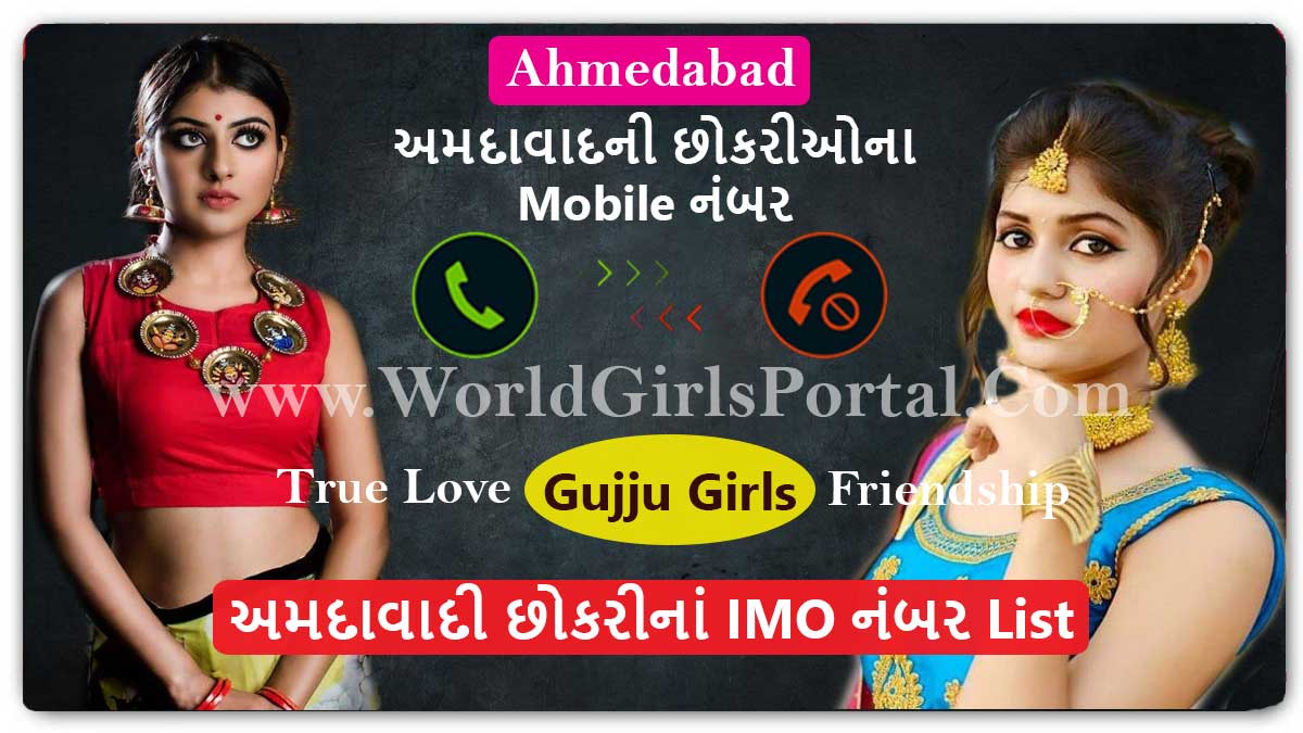 Ahmedabad Girls IMO Number List for True Friendship » World Girls Portal » Calling » Near by You  Puja WhatsApp Numbers from Junagadh for Friendship, Groups જુનાગઢ છોકરીનાં ફોન નંબર Ahmedabad Girls IMO Number List
