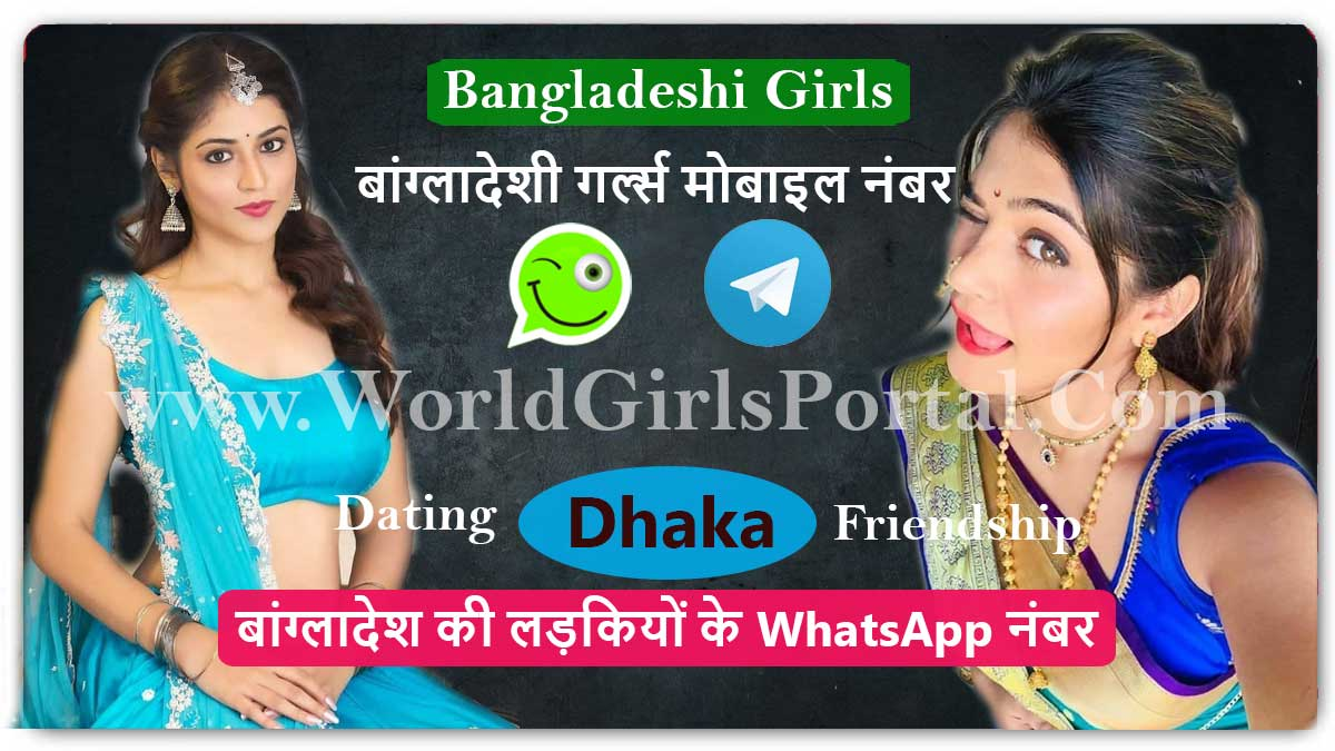 Bangladeshi Girls IMO Number for Friendship » Dhaka » Khulna Women Chatroom - World Girls Portal  Bangladeshi College Girls Contact Numbers – Teachers WhatsApp Numbers for Love Bangladeshi Girls IMO Number for friendship WGP