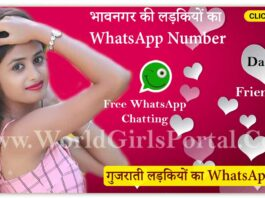 Bhavnagar Girls WhatsApp Number for Call » Gujarati Girl Mobile Friendship World Girls Portal