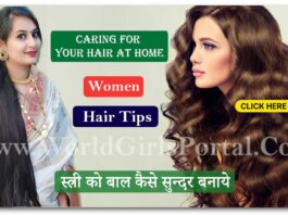 Caring for your hair at home! How to Get Beauty | Women Latest Hair Style