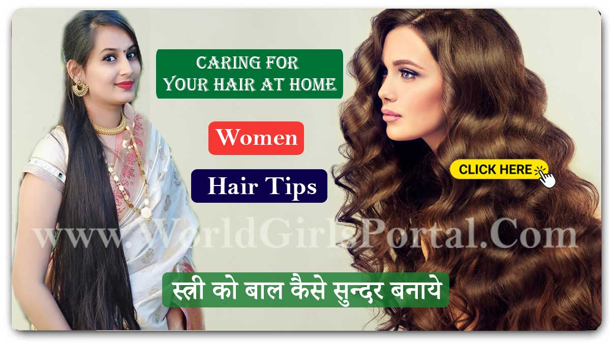 Caring for your hair at home! How to Get Beauty | Women Latest Hair Style  5 Things To Look for In An Online Beauty Magazine for women! Fashion & Lifestyle for Girls Caring for your hair at home