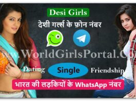 Desi Girls WhatsApp Numbers list For Dating - Meet Strangers Boys-Girls
