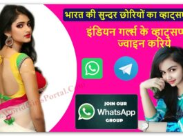 Indian Cities WhatsApp Group Link for Friendship World Girls Portal