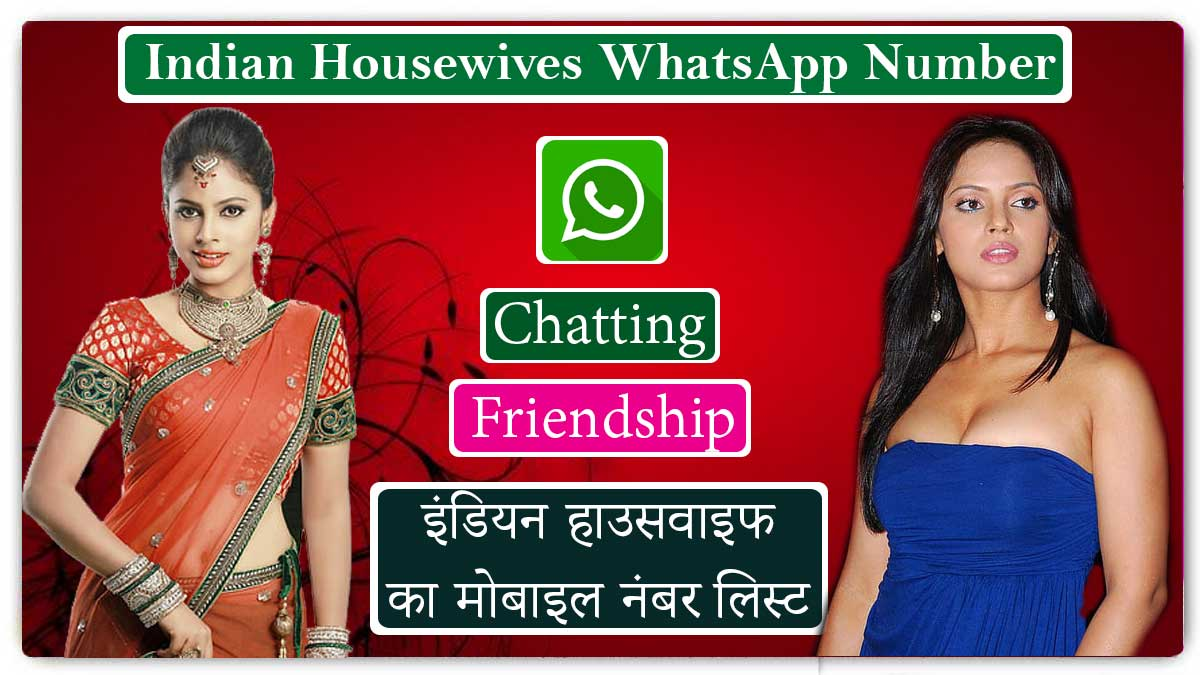 Indian Housewives WhatsApp Number List » Girls Mobile Phone for Friendship World Girls Portal - How to Get Real Girls Phone Numbers