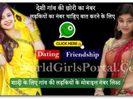 Indian Village Girl WhatsApp Phone Number | gaon ki ladkiyon ke mobile no.
