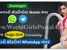 Jamnagar Girls WhatsApp number | World Girls Portal | Gujarati Bhabhi Mobile Number